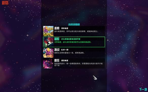 《崩溃大陆》中文截图2