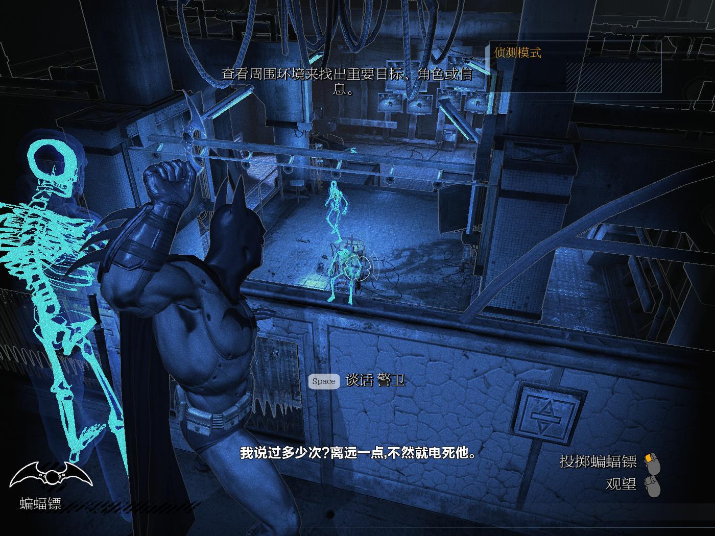 蝙蝠侠之阿卡姆疯人院年度版 Batman: Arkham Asylum Game of the Ye
