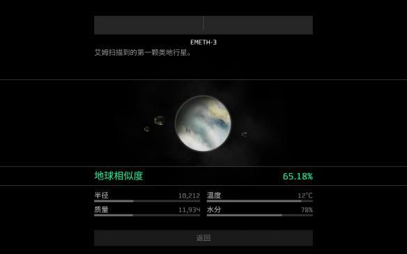 《OPUS:地球計劃》中文游戲截圖