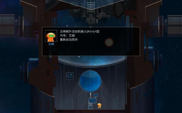 《OPUS:地球计划》中文游戏截图