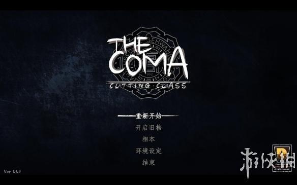 《昏迷》中文游戏截图