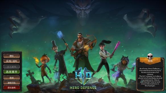 《英雄防御之幽魂岛》中文截图