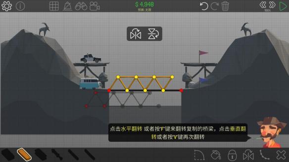 《桥梁建造师》中文截图