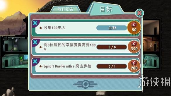 《辐射:避难所》中文游戏截图