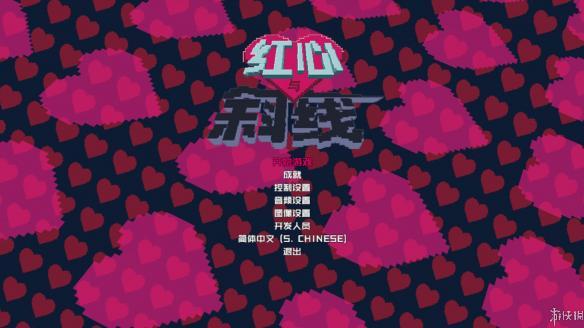 《红心与斜线》中文截图