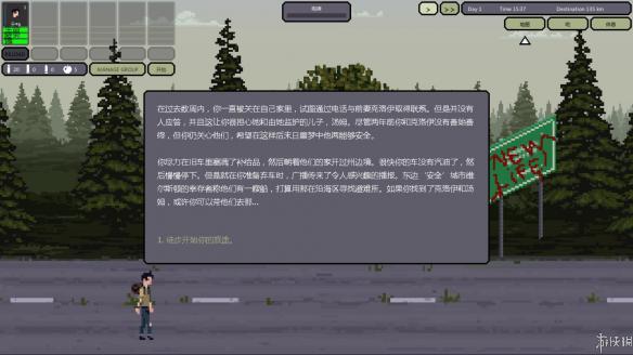 《生者前行》中文截图