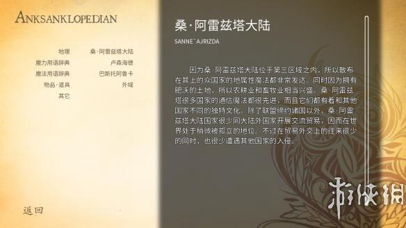 《错误的信标》中文游戏截图