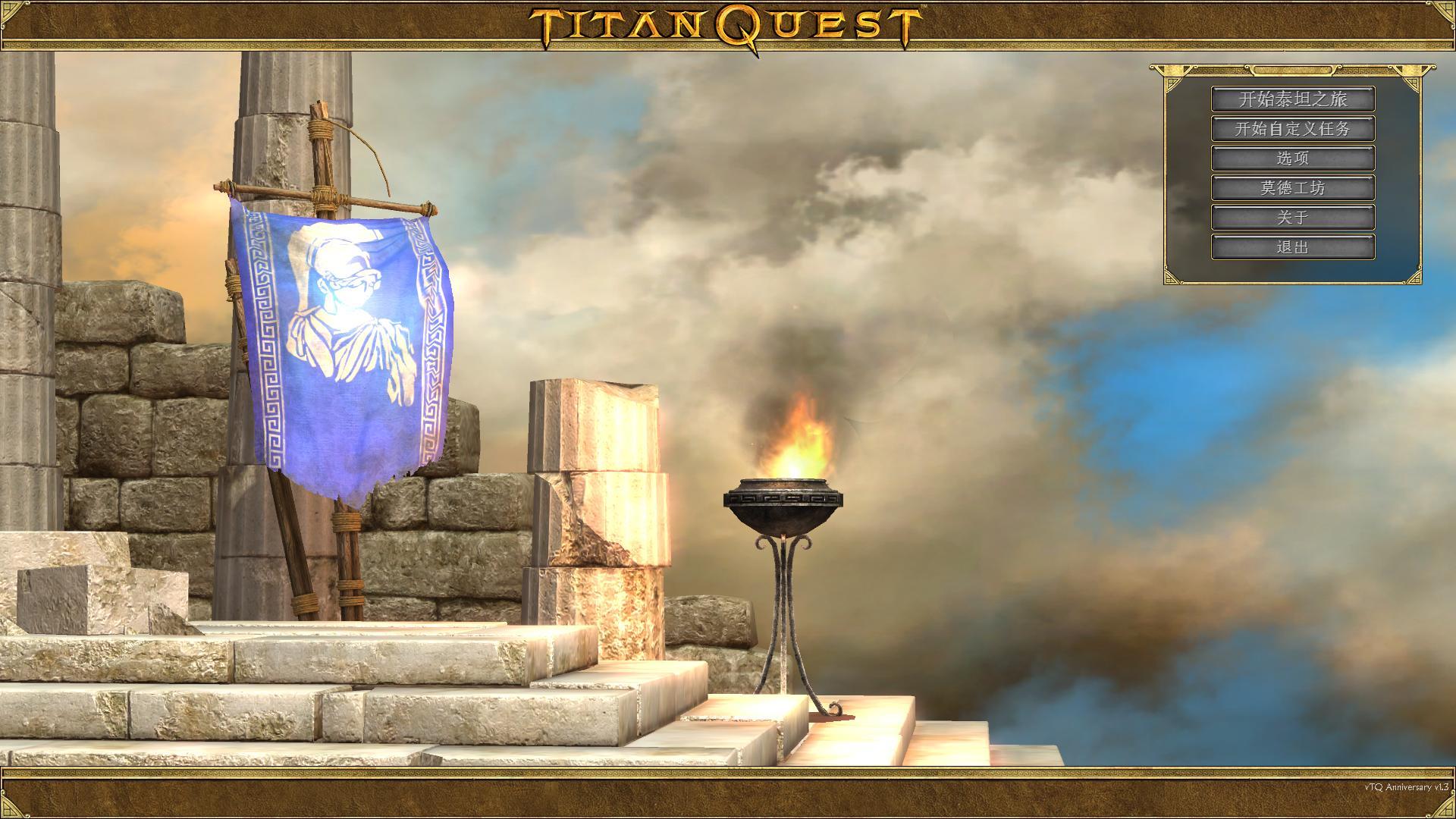 泰坦之旅:不朽王座 Titan Quest Anniversary Edition