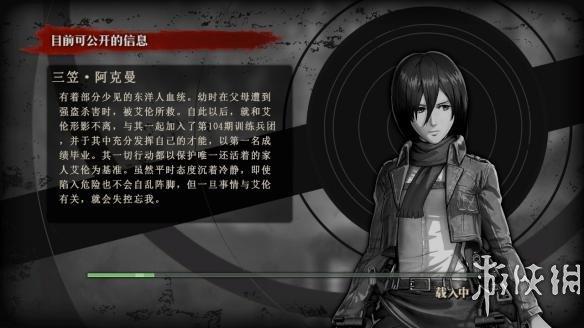 《进击的巨人》中文游戏截图-2