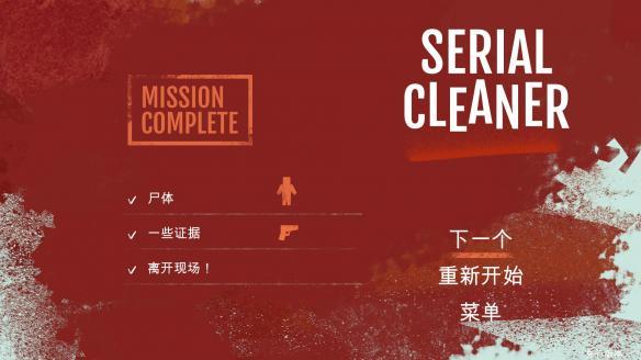 《连环清洁工》中文截图