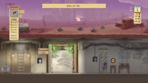 《庇护所》中文截图