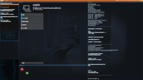 《黑客网络》中文截图