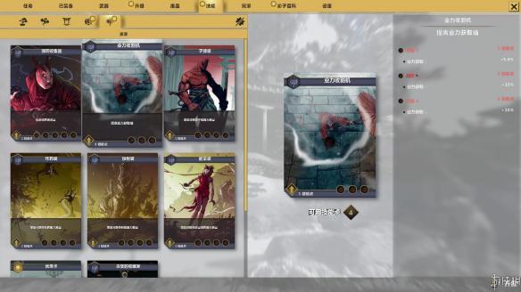 《影子武士2》中文截图