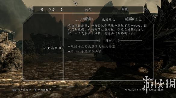《上古卷轴5:天?#30465;?#20013;文游戏截图