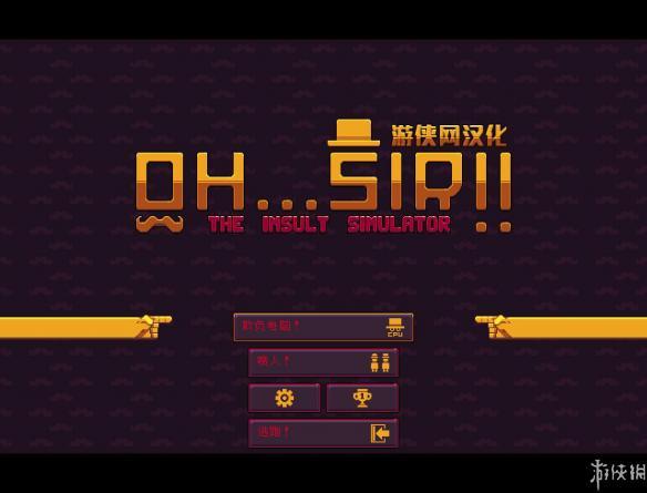 《喷子模拟》中文截图2