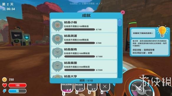 《史莱姆牧场》中文游戏截图