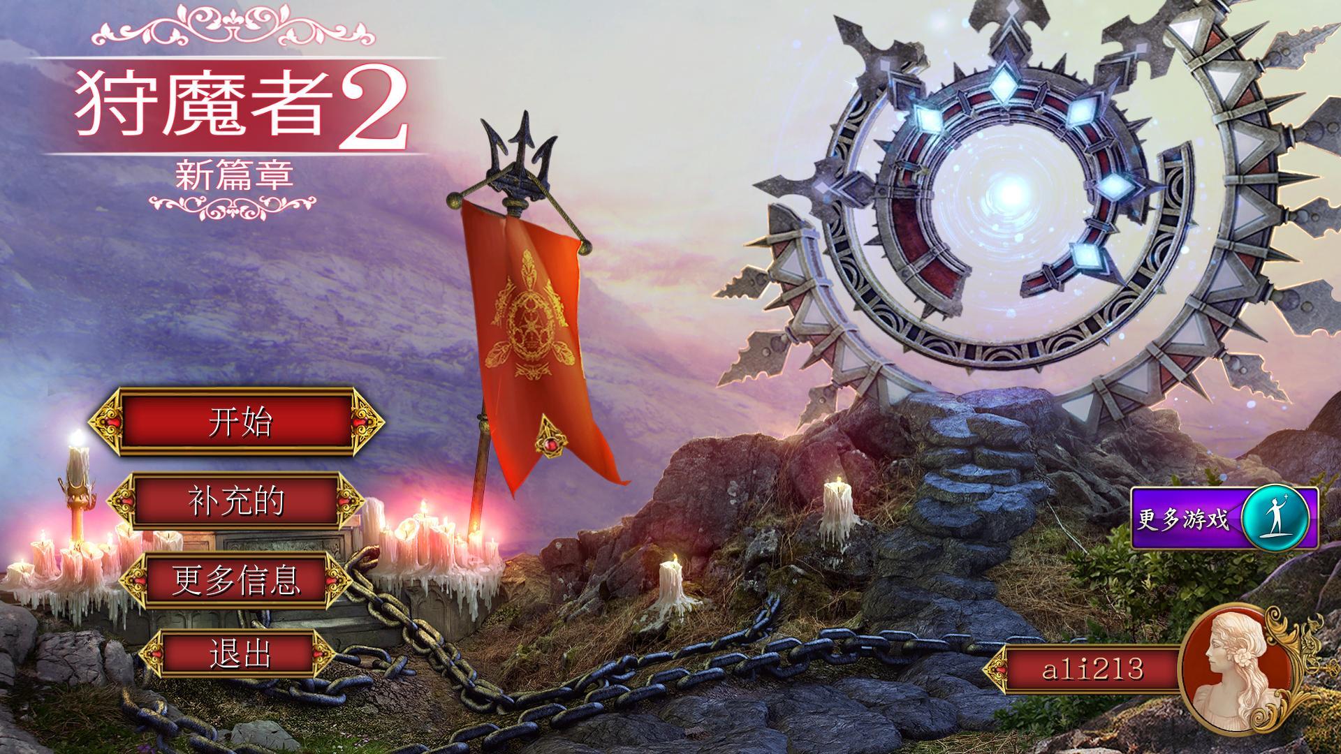 恶魔猎手2:新篇章游戏图片欣赏