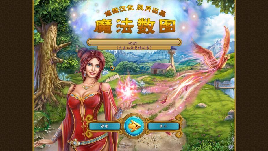 魔法数图下载_魔法数图免安装简体中文绿色版下载_单机游戏下载_...