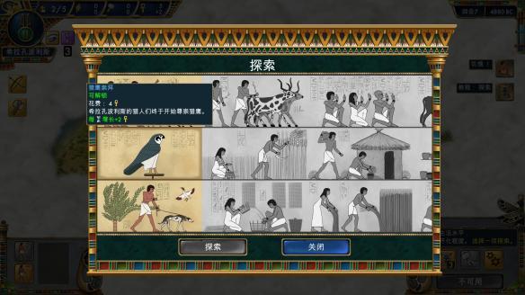 《史前埃及》中文截图