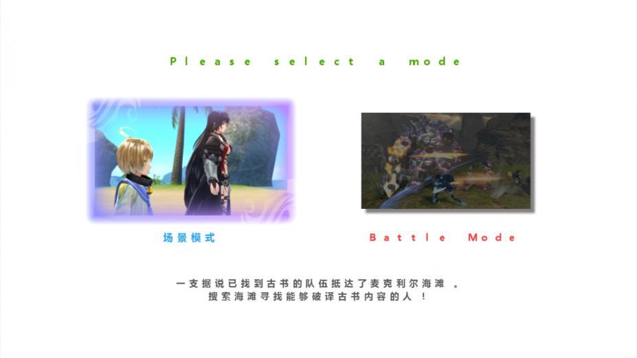tales of berseria 中文 版