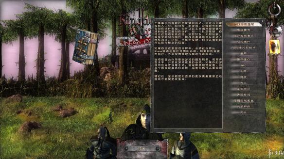 《王国战争2:战场》中文截图