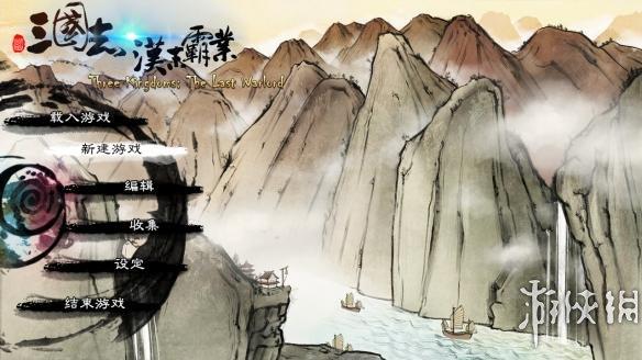 《三国志:汉末霸业》游戏截图