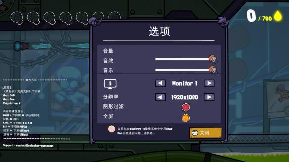 《喷射侠》中文截图