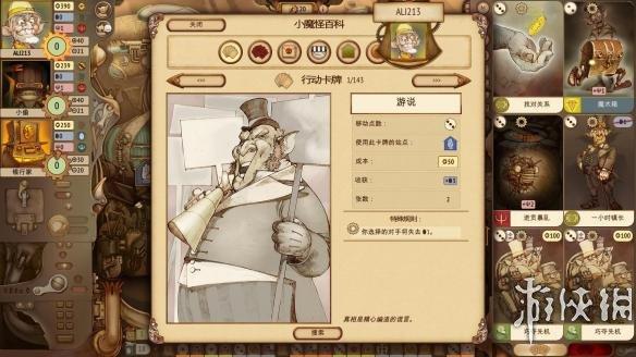 《地精公司》官方中文游戏截图