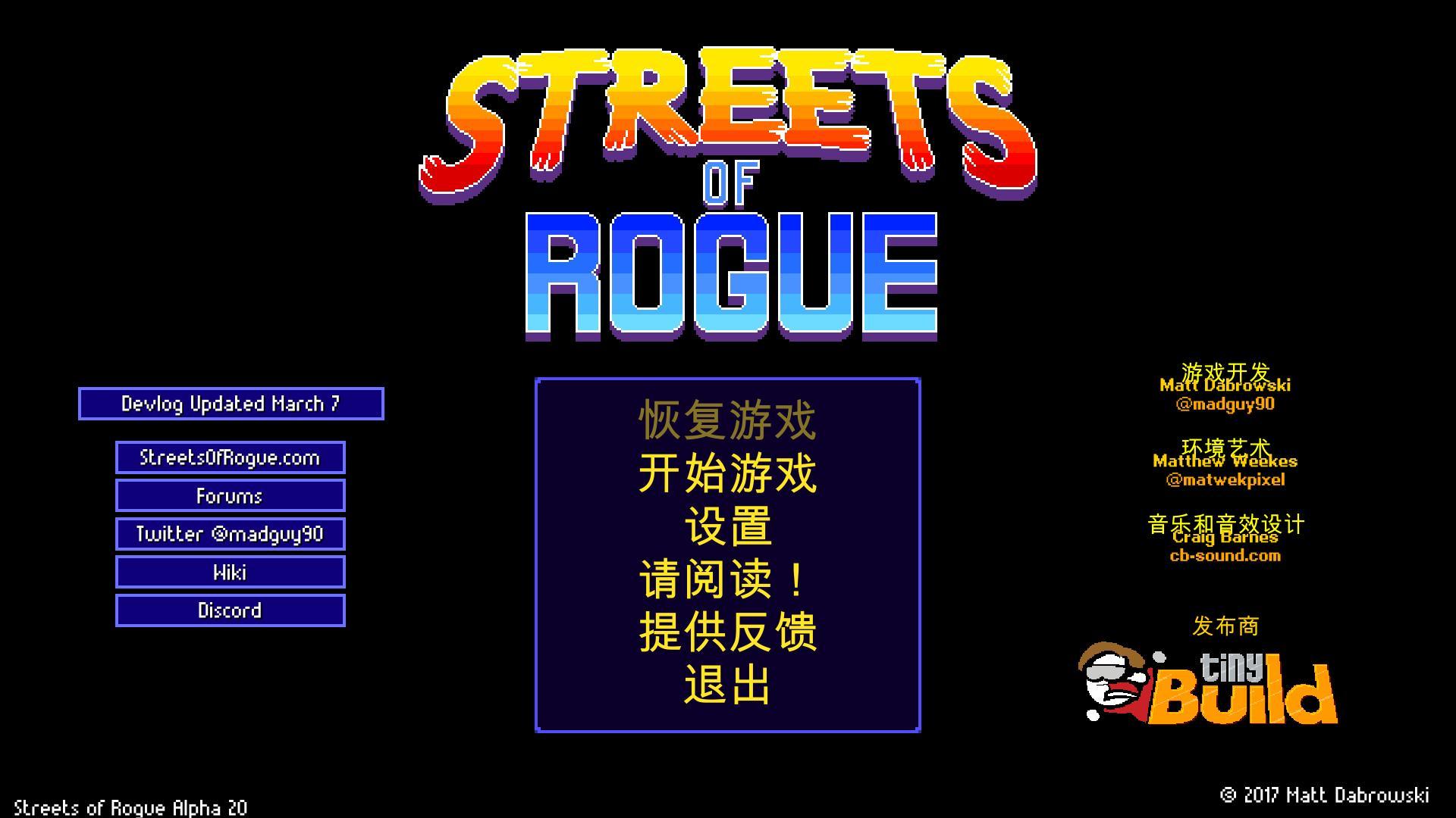 地痞街区v89b 像素风格RPG