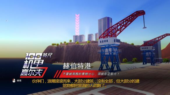 《一百英尺高机器人高尔夫》中文截图