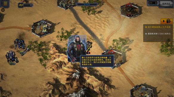 《胜利法典》中文截图