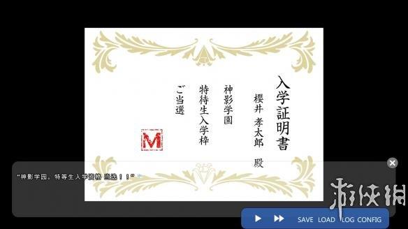 《炽才能学园》中文游戏截图