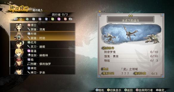 《討鬼傳2》中文截圖
