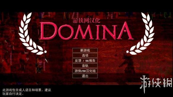 《角斗场霸主》中文游戏截图