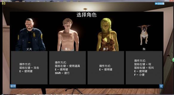 《抓情人》中文截图