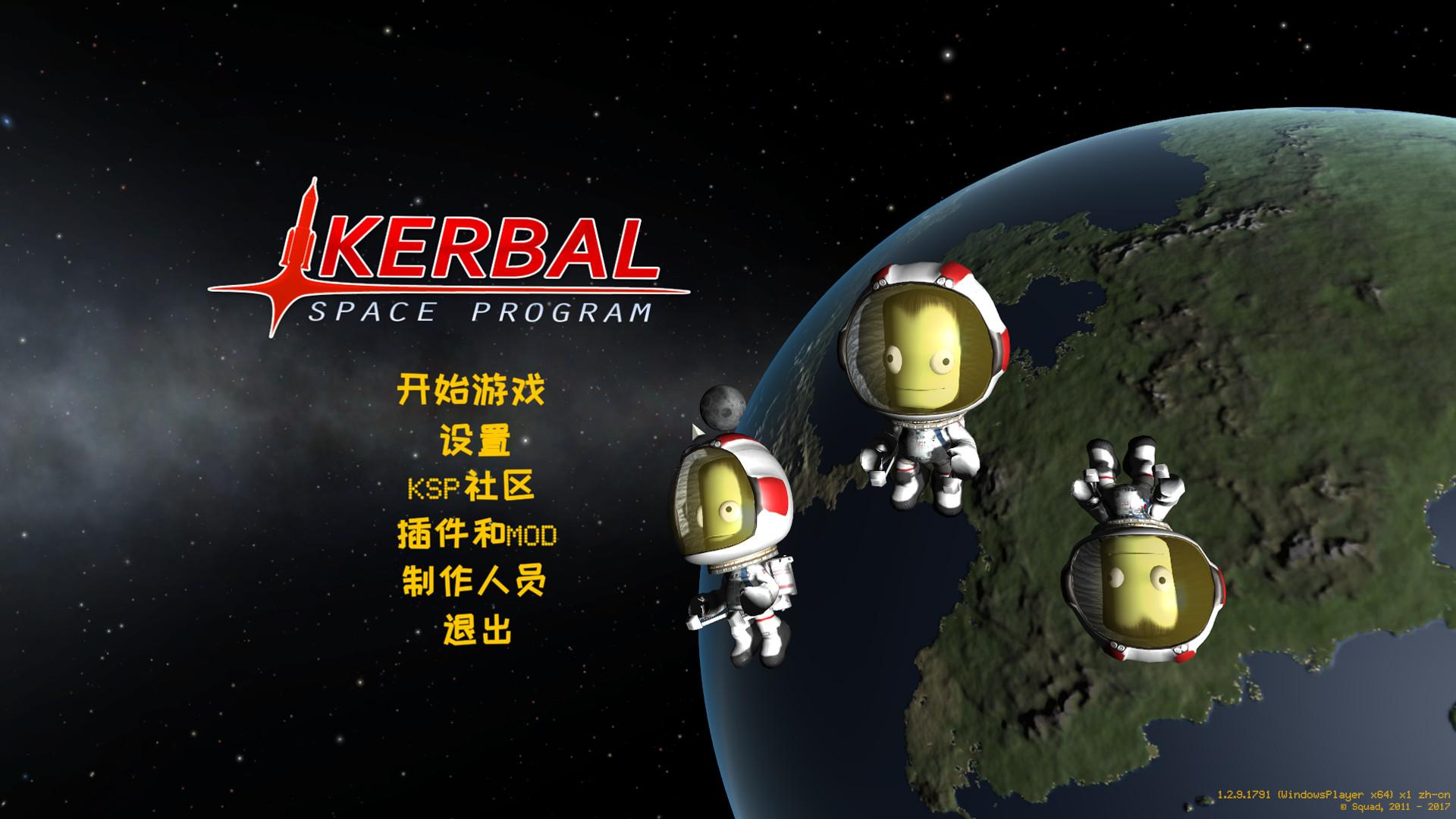 坎巴拉太空计划/Kerbal Space Program+官方中文-v1.12.1.3142-百度云盘插图