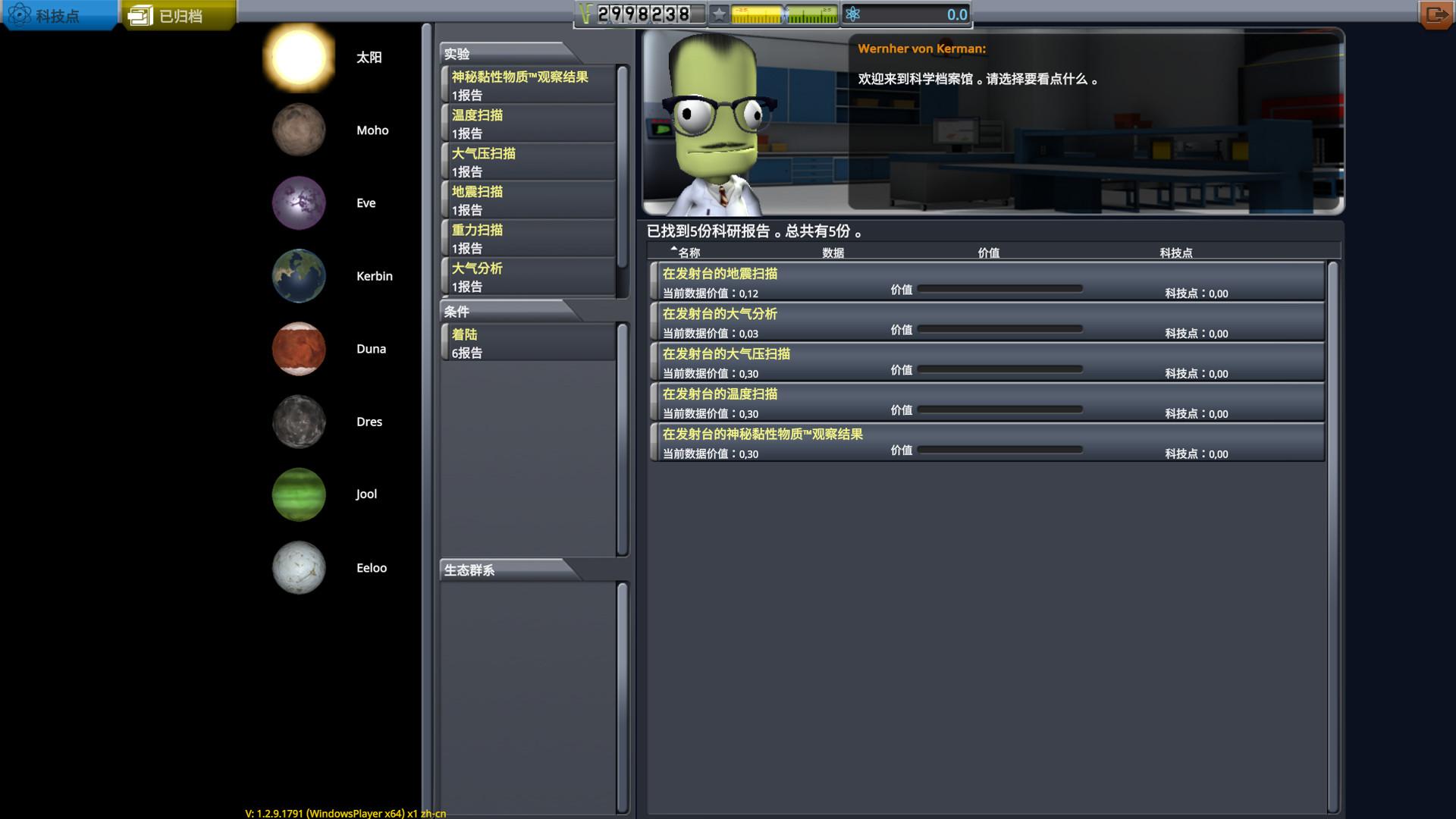 坎巴拉太空计划/Kerbal Space Program+官方中文-v1.12.1.3142-百度云盘插图1