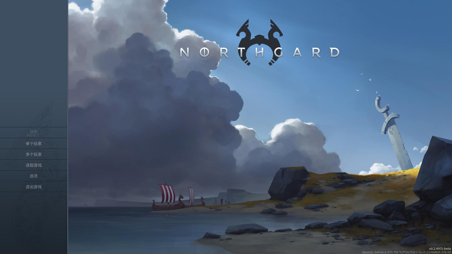 北境之地/北加尔/进化之地插图1
