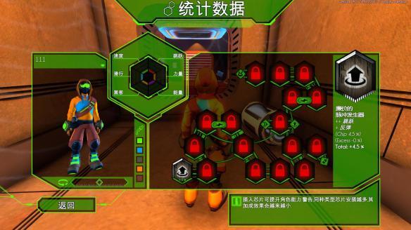 《悬浮:玩家暴动》中文游戏截图