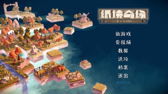 《纸境奇缘》中文截图