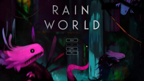 《雨的世界》中文截图