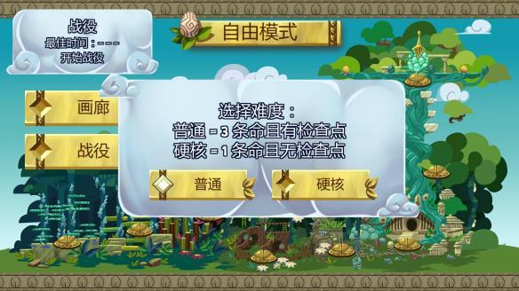 《护蛋龙》中文截图