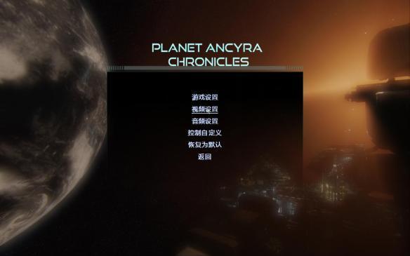 《行星安卡拉编年史》中文截图