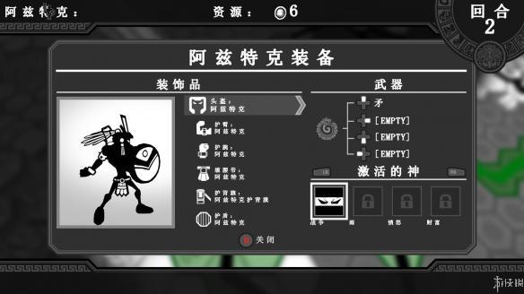 《阿茲特克人》中文截圖