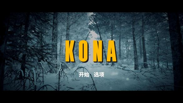 《科纳风暴》中文截图