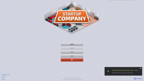 《初创公司》游戏截图