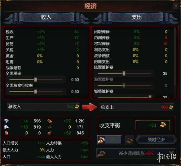 《国战:列国志传》游戏截图