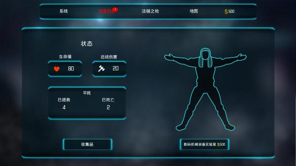 《判官》中文游戏截图
