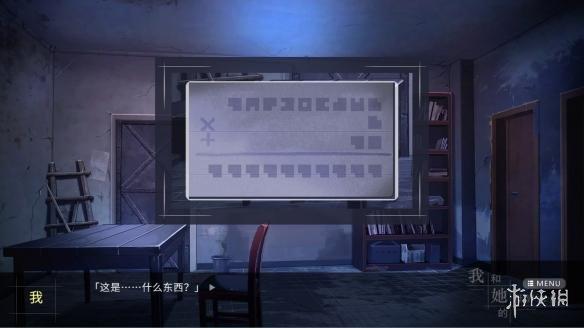 《我和她的世界末日》游戏截图