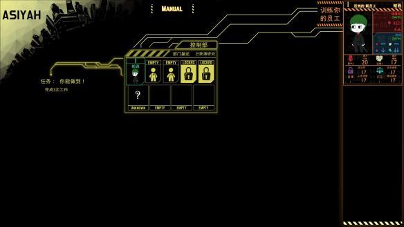 《腦葉公司:怪物管理模擬》中文截圖